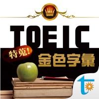 Codes for TOEIC 關鍵金色字彙, 繁體中文版 Hack