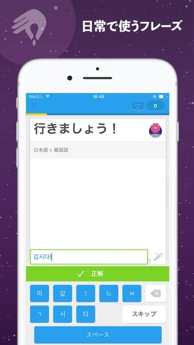 Memrise - 語学学習アプリのスクリーンショット1