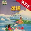 川教版小学英语五年级上下册 -同步课本学习机