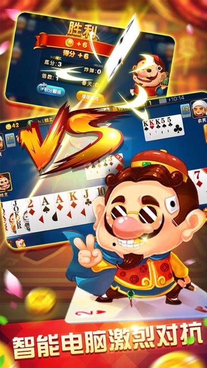 斗地主 单机斗地主单机版全民棋牌比赛 screenshot-4
