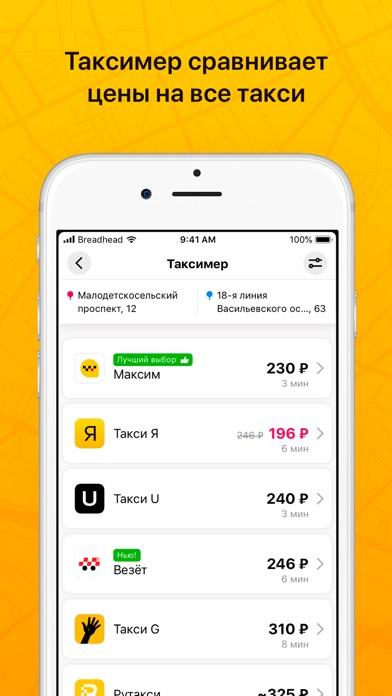 Таксимер - сравнение цен такси