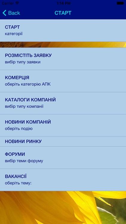 AgroUA screenshot-3