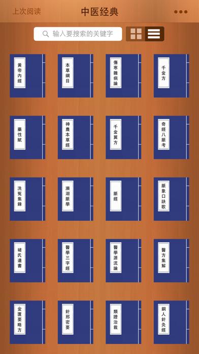 中醫經典著作-傳統醫學養生屏幕截圖1