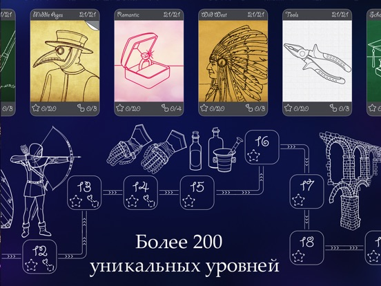Find–the–Line Скриншоты11