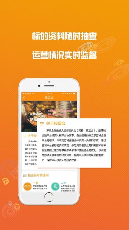 苏诚金融 screenshot-4