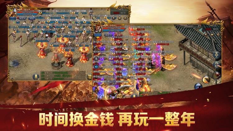贪玩蓝月-跨服远征再续巅峰 screenshot-3