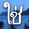 日本語タイ語辞書