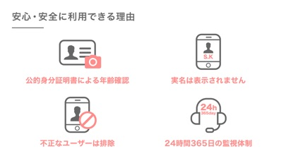 Omiai出会える恋活・婚活マッチングアプリ! 友達恋人探しスクリーンショット