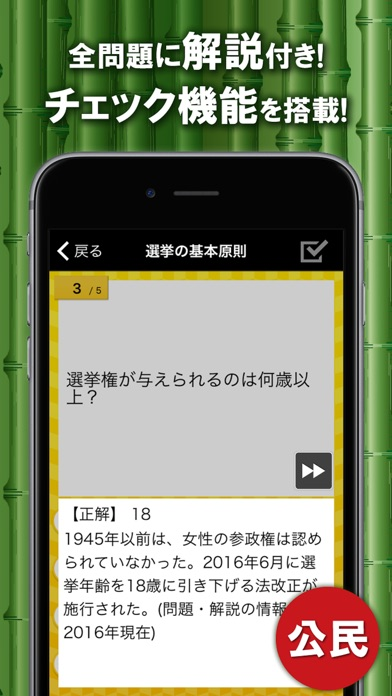 中学社会 地理・歴史・公民スクリーンショット3