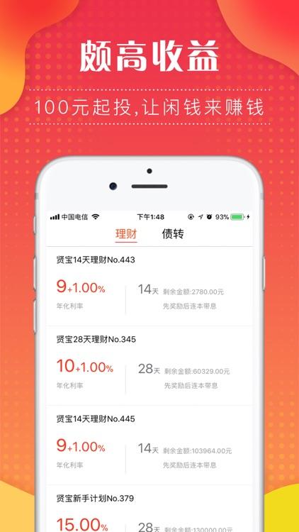 贤钱宝金融-p2p高收益理财产品