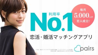 Pairs(ペアーズ) 出会い・マッチングアプリ ScreenShot5
