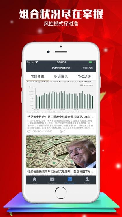 融信期货-香港全球期货平台 screenshot-3