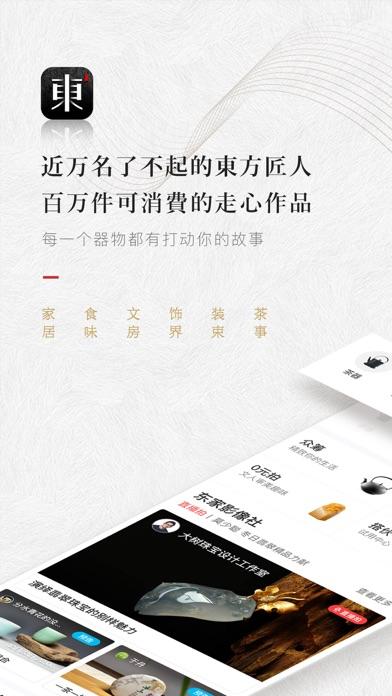 东家-东方精致品味消费平台 screenshot one