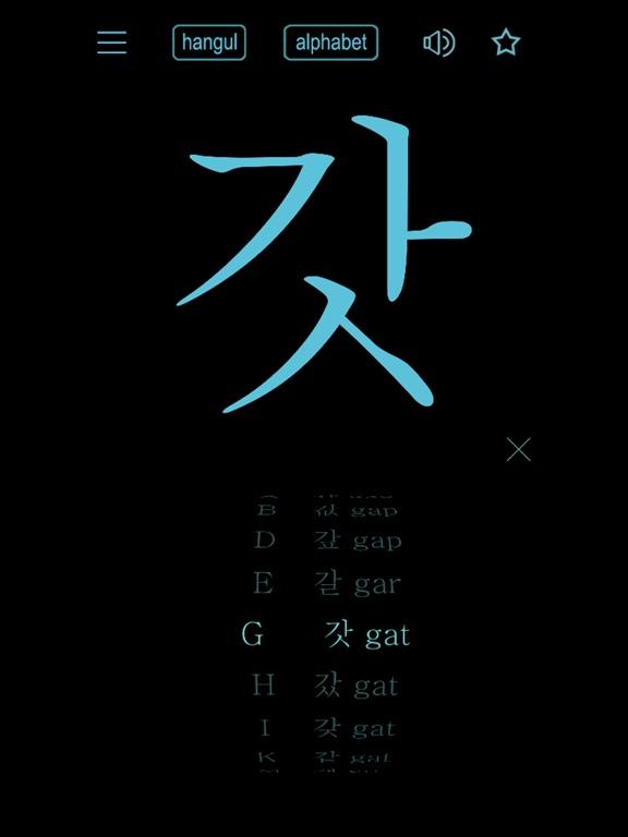 Learn Korean Handwriting ! screenshot 6