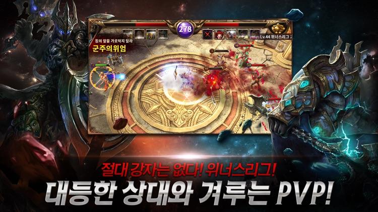 불멸의 전사 Ⅱ : 데스나이트 for Kakao screenshot-3