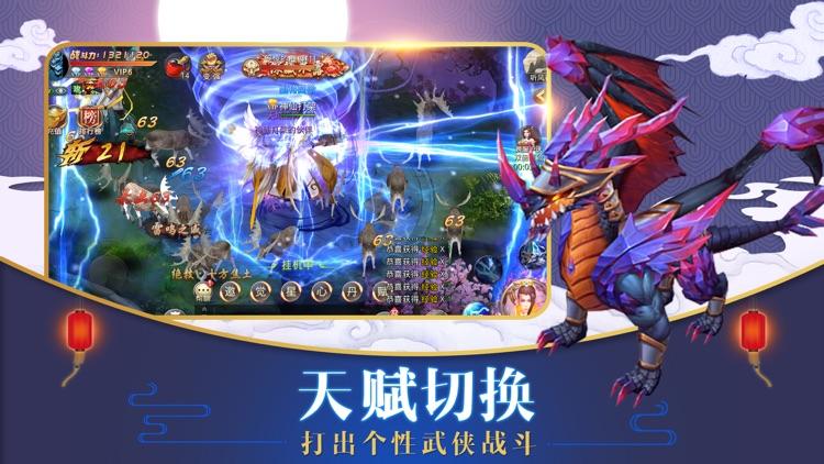 侠客情缘 screenshot-1