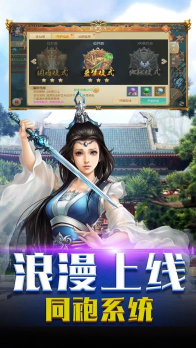 诛仙幻剑录-经典唯美仙侠手游 Screenshot 5