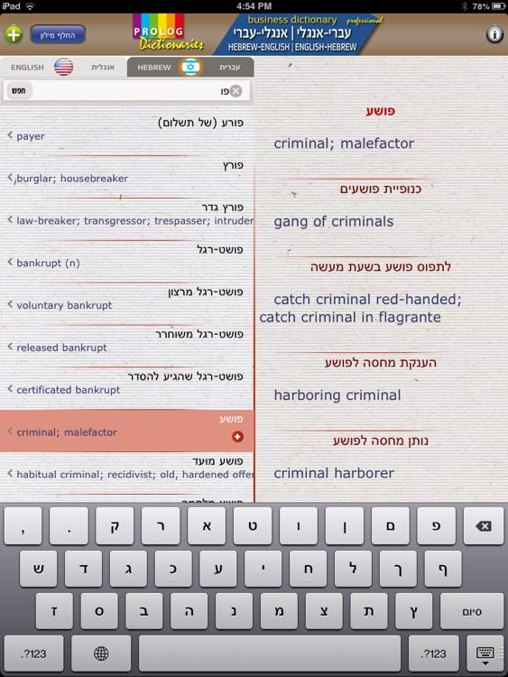 HEBREW Business Dict 18a7 screenshot-3