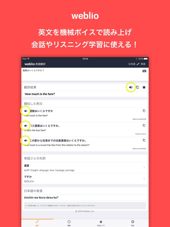 c0d943725461 Weblio 英語翻訳 英語の翻訳アプリで英文和訳 by weblio ios japan jpg 576x768