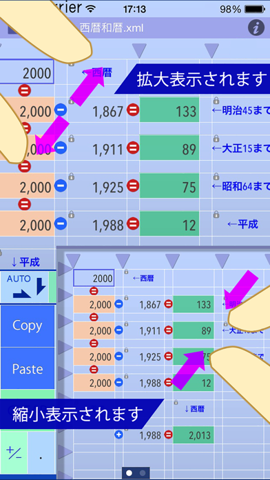 タテヨコ計算電卓 シートカルクのおすすめ画像3
