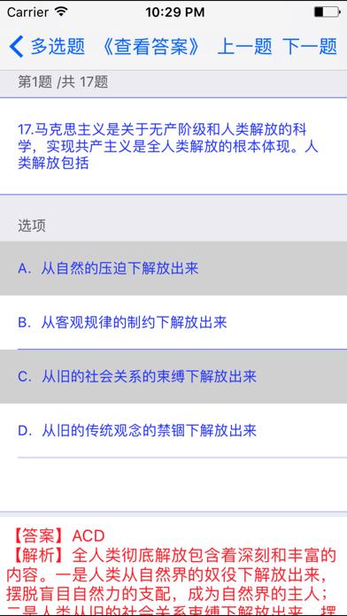考研政治大全 2018最新版 screenshot four