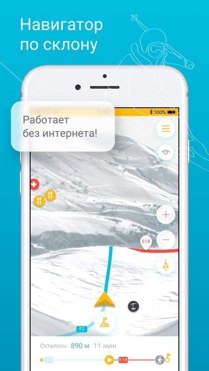 SkiAR: Ski Tracks, Sochi Ski