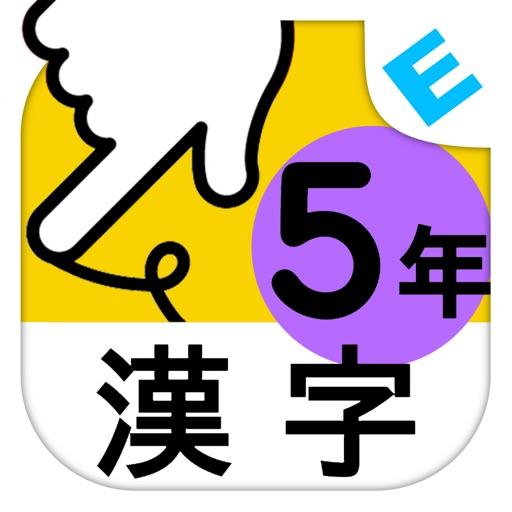 小学5年生漢字:ゆびドリル(書き順判定対応漢字学習アプリ)