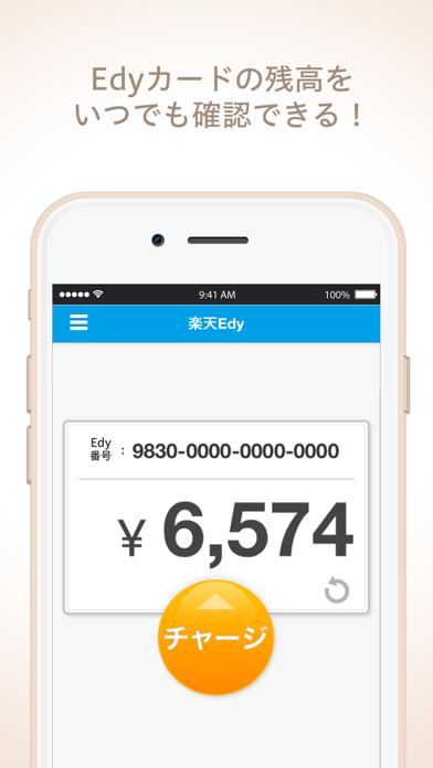 パソリ対応 楽天Edyアプリ ScreenShot1