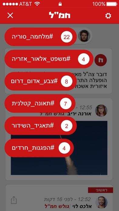 חמ״ל - חדשות מתפרצות בזמן אמת Screenshot 3