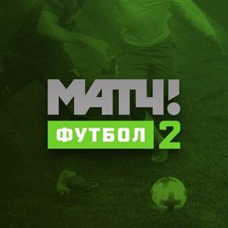 матч футбол 2 прямой эфир в hd