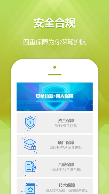 一起好理财-华中互联网金融P2P投资理财平台 screenshot-4