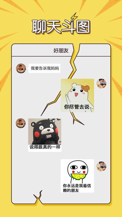 Biu神器-朋友圈恶搞小视频一键生成 screenshot-3