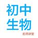 154.初中生物-名师课堂教学视频大全