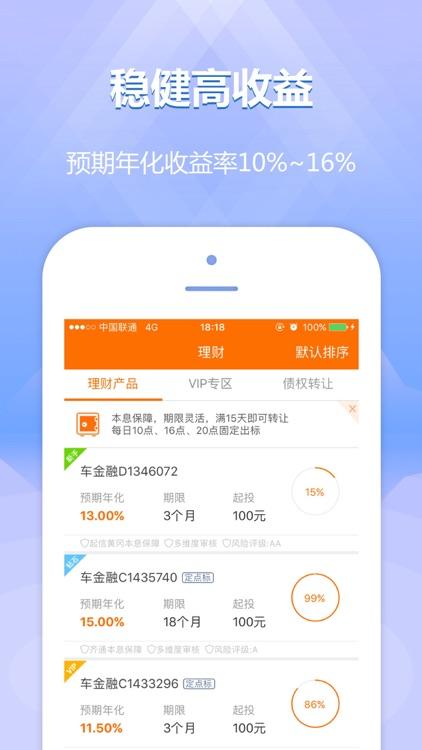 一起好理财-华中互联网金融P2P投资理财平台 screenshot-3