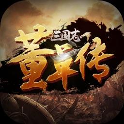 三国志董卓传-与貂蝉马超吕布对抗魔王
