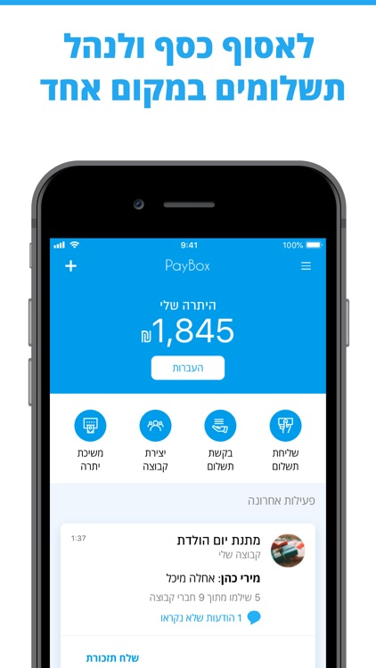 PayBox תשלומים מהסלולרי בקלות