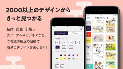 しまうまの年賀状アプリ2019紹介画像3