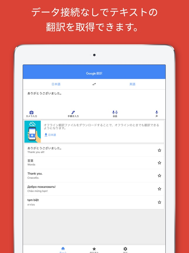 Google 翻訳 Screenshot