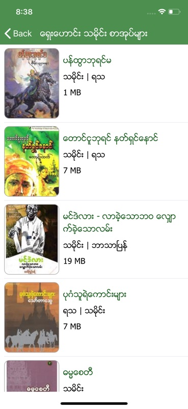 MM Bookshelf - Myanmar Books - Online Game Hack and Cheat