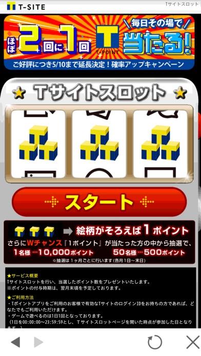 Tポイント(公式)のスクリーンショット5