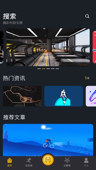 易湃运动 screenshot two
