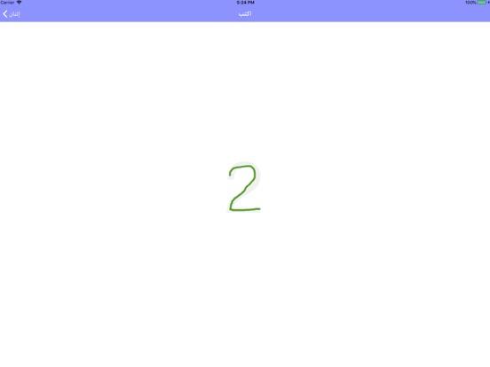 تعليم الأرقام العربية بالصوت screenshot 8