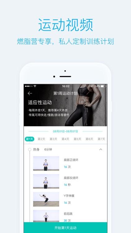 PICOOC - 你的健康生活方式顾问 screenshot-4