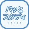 パスタ - iPhoneアプリ