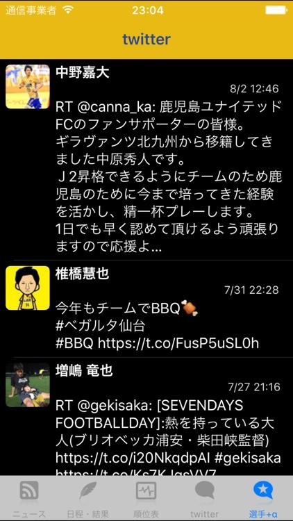 スマートJ for ベガルタ仙台 screenshot-4