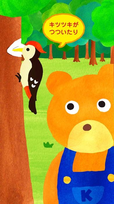ストレス解消・癒やしのアプリ「聞いてよ!クマさん」スクリーンショット4