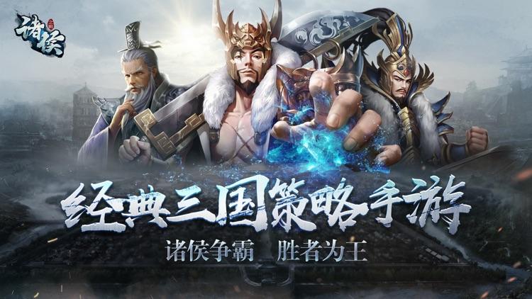 诸侯之战-三国题材策略手游