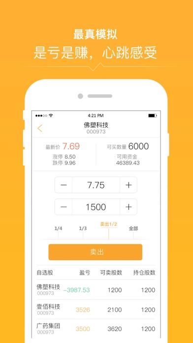 A股之王(融资版) - 全历史大数据沙盘演练 screenshot two