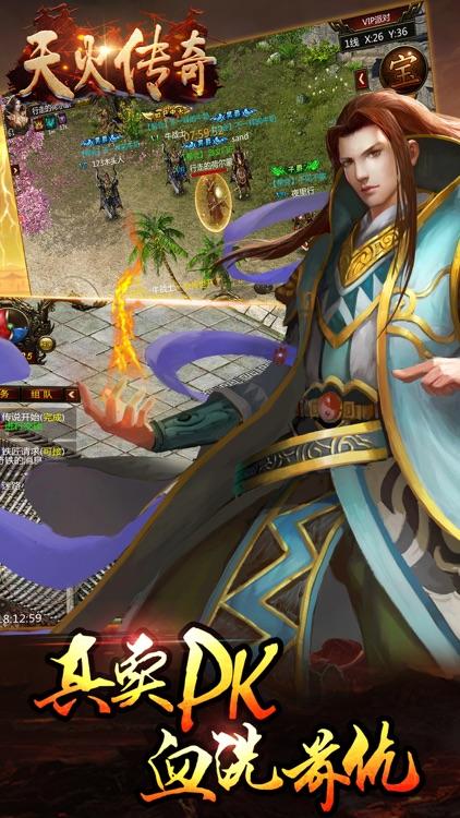 天火传奇-一刀封顶传奇手游的传奇游戏 screenshot-3
