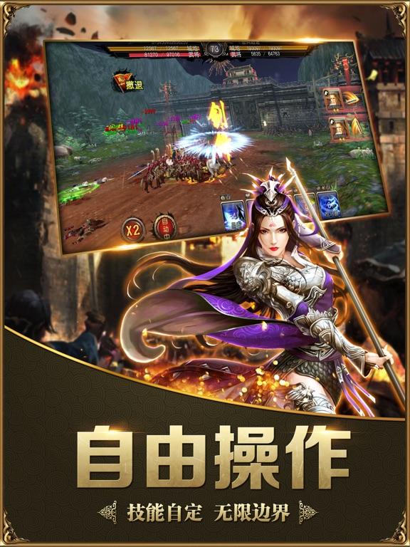 北定中原-三国战纪策略游戏